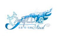 Sora no otoshimono Final: Eternal my master
